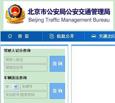 登陆当地交管局网站,上面有驾驶人信息和车辆信息查询,以北京市公安局