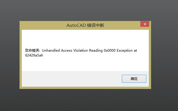 CAD致命问题unhandledaccessvilationreadincad错误哪些面试有专业图片