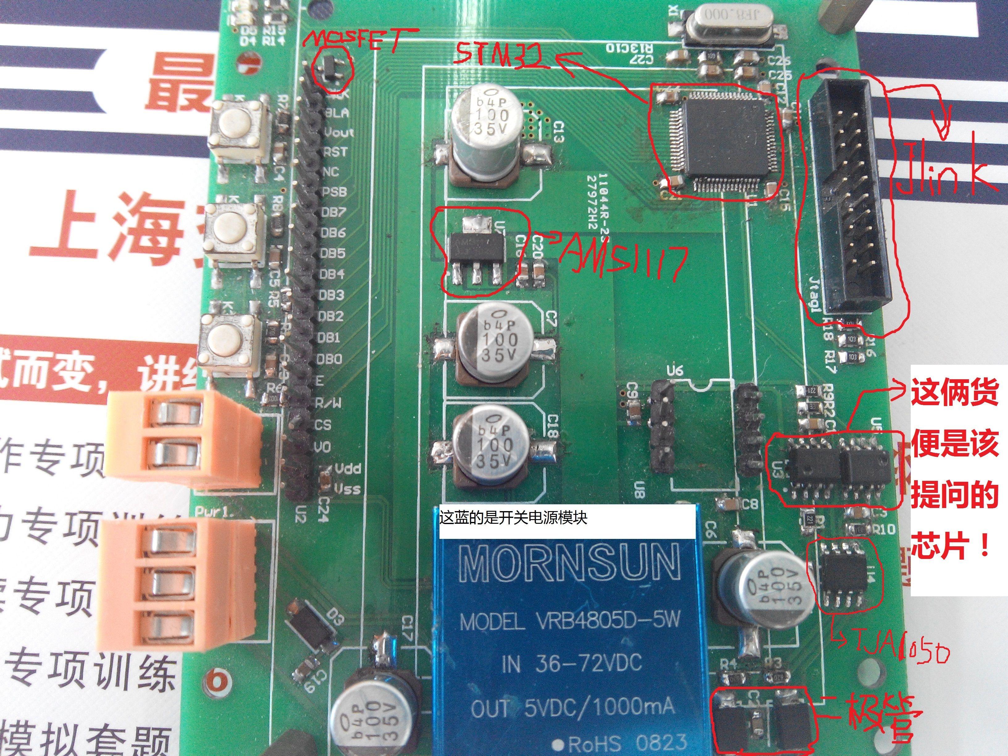 该电路板是个用来产生高压静电的直流电源.