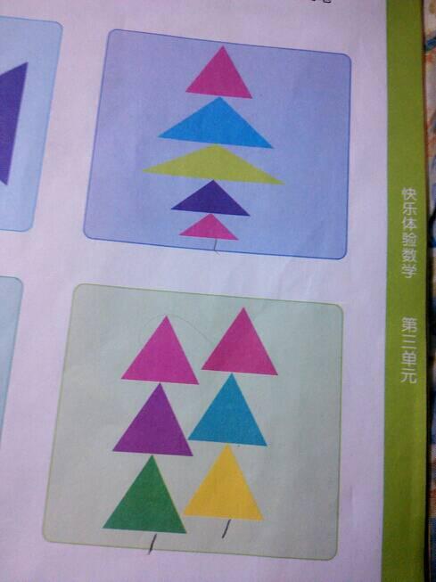 由5个三角形组成哪些小动物图片