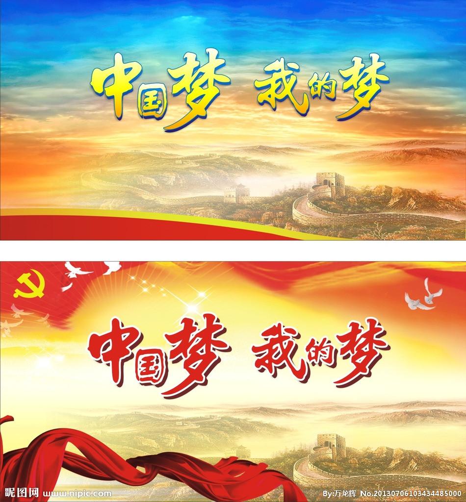 中国梦.我的梦的图片.(小学三年级)