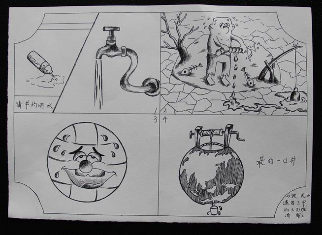 求节约水资源的四格漫画图片