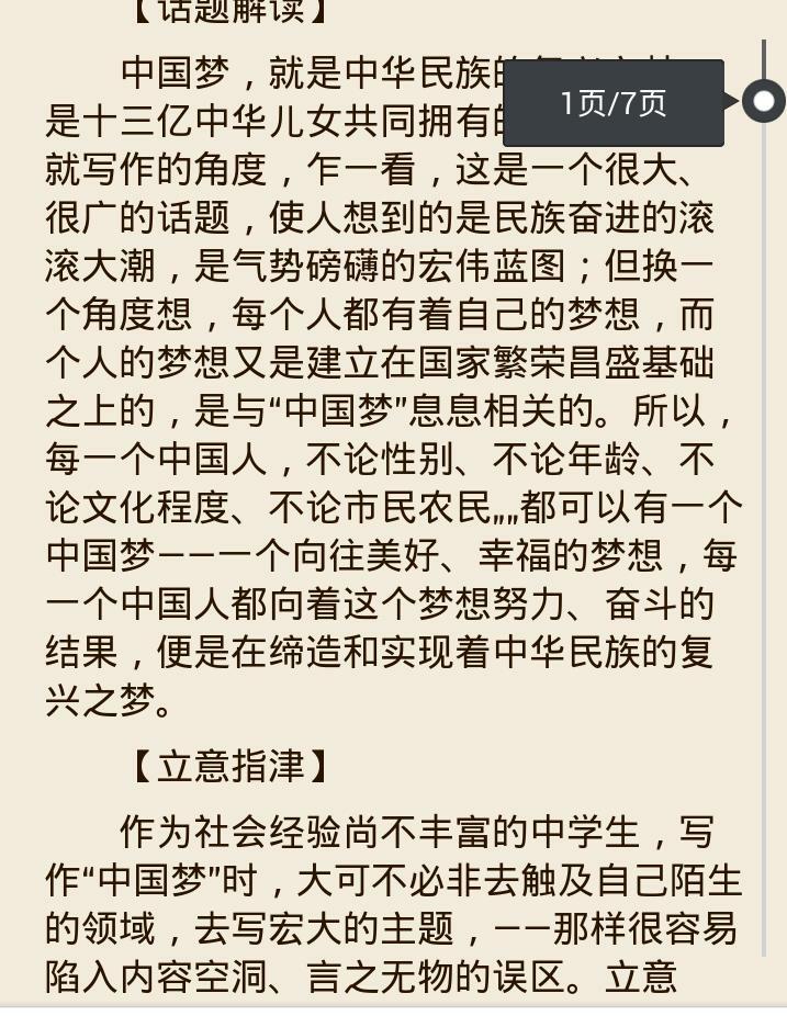 中国梦,幸福城的作文思路