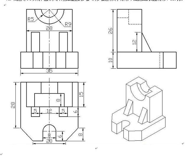 三,某零件的三视图和立体图如下所示.