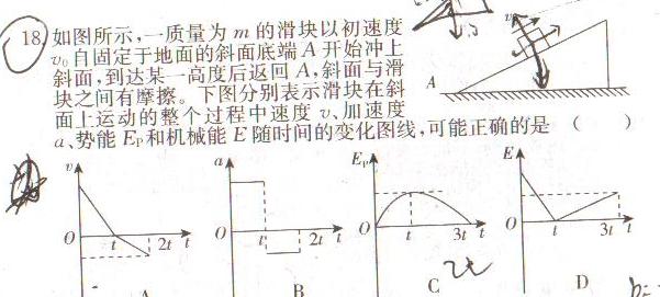 高中物理题目