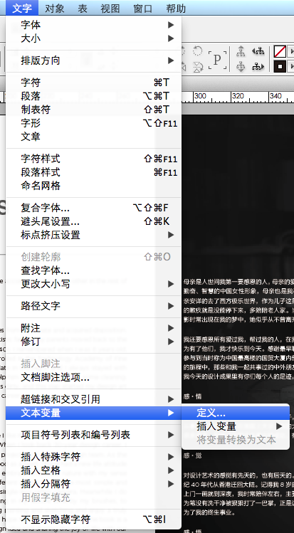 indesign 页眉设置问题,如何去更新图片