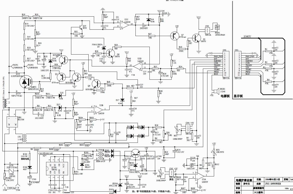 电磁炉电源电路图讲解_电磁煲汤炉_电磁炒炉