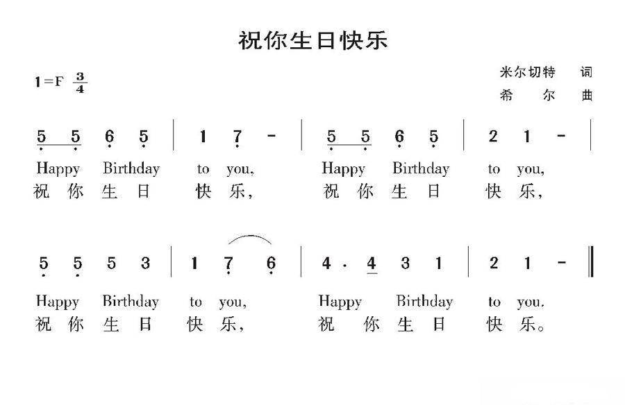 降b调生日快乐歌简谱