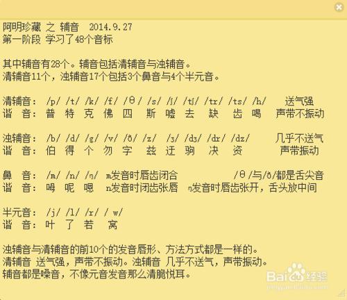 48个音标怎样发音,要中文表示一下好吗?