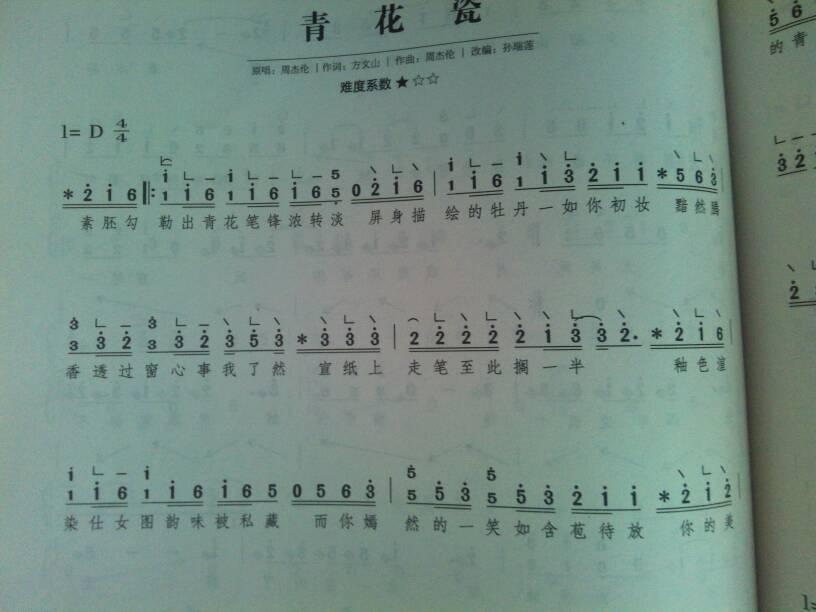 萌萌哒天团青花瓷古筝谱