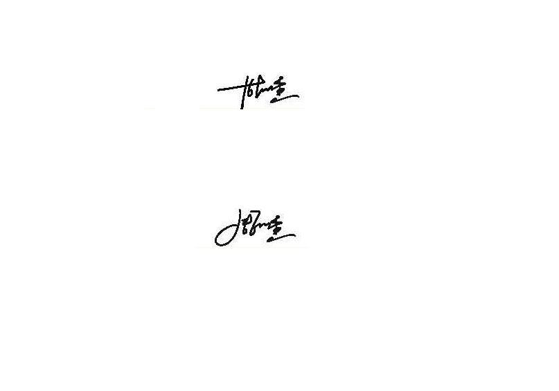 """求免费设计签名,姓名""""周健""""图片"""