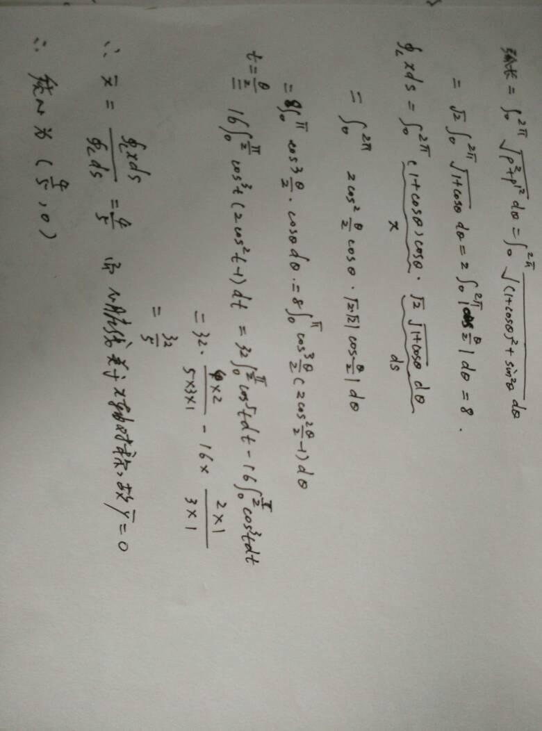 求由心脏线ρ=1 cosθ的质心图片