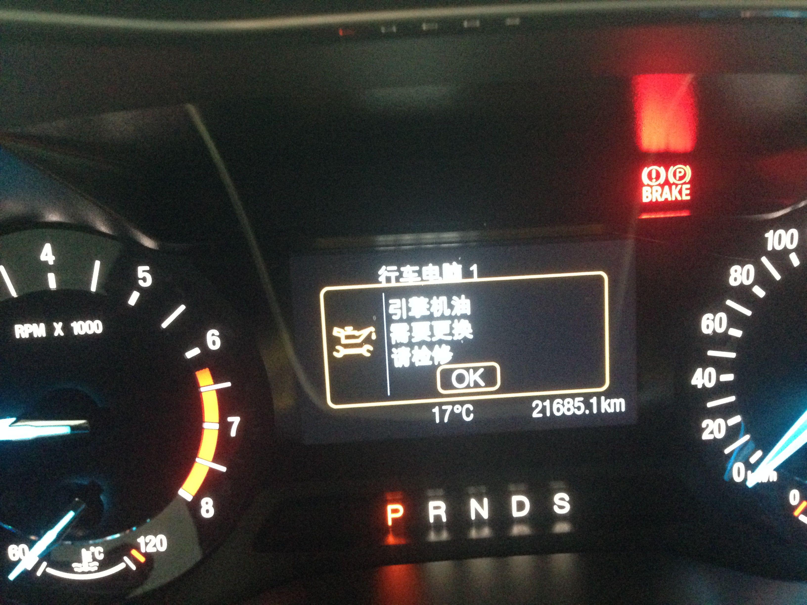 """新蒙迪欧 表盘出现 """"引擎机油需要更换 请检修""""字样?图片"""