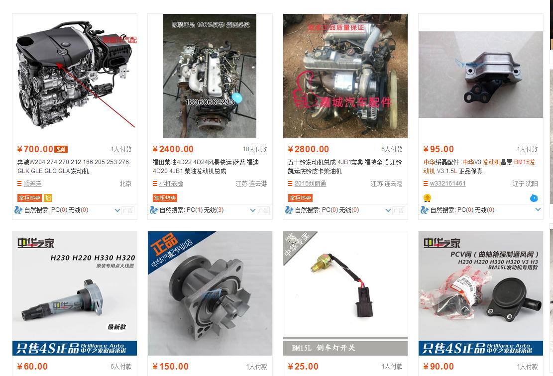 在哪里购买中华bm15l发动机ocv阀