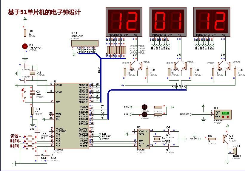设计一个数字钟电路!需要一个方案(电路图).