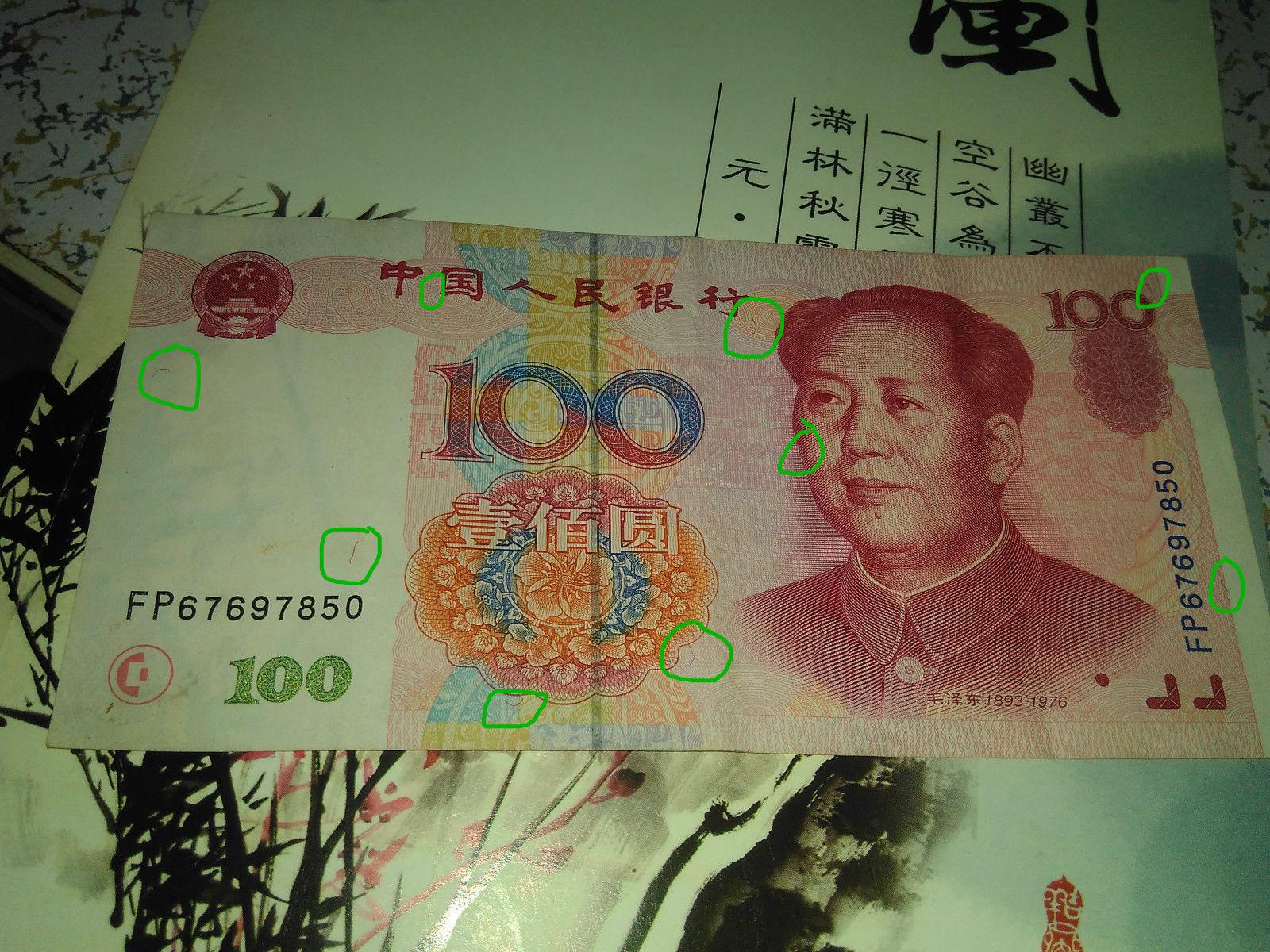 人民币�ya`��a���-�_上门收购错版人民币宁波杭州我手里有一张错版币05年百元毛爷爷嘴下角