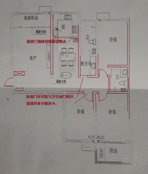 这种户型的房子怎么装修好看