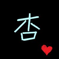 求助 求帮我做一张同样的图 杏字改成昊求大神有没有?