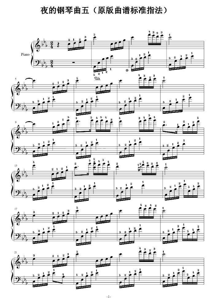 《夜的钢琴曲五》(原版曲谱标准指法)