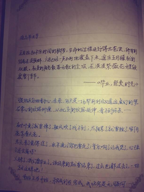可爱的汉语句子带图