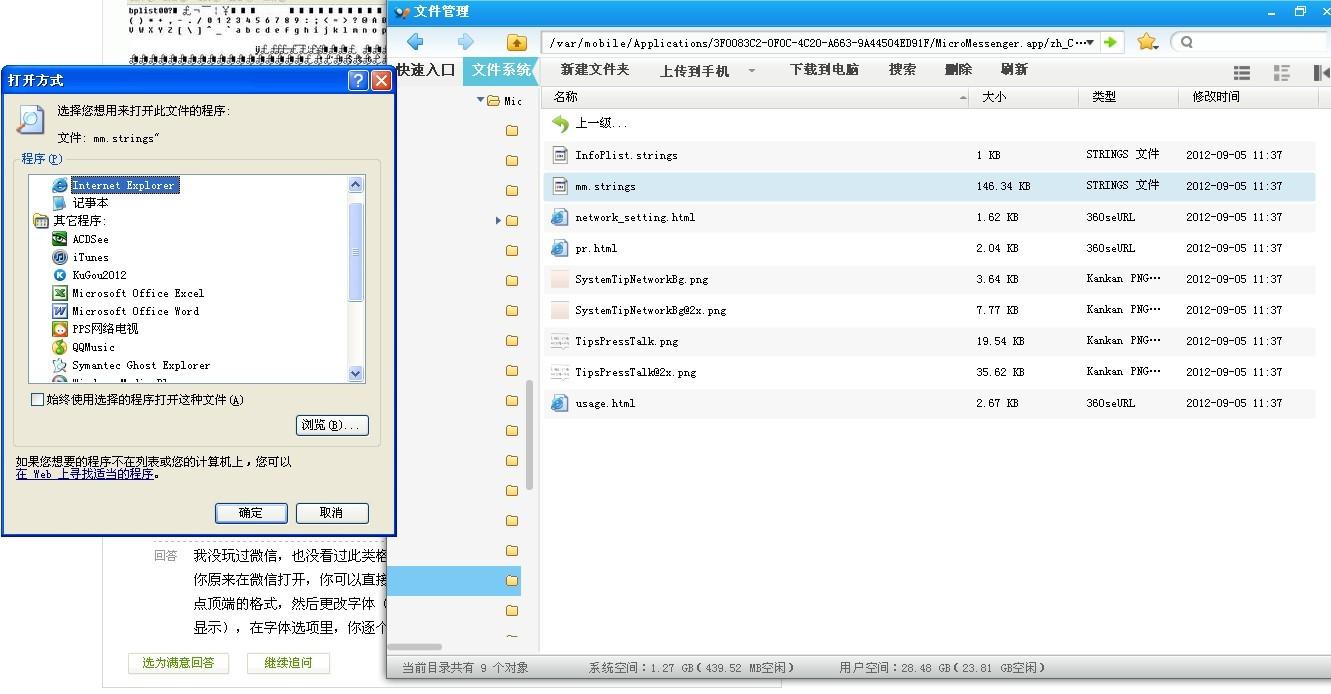 微信修改地址时,91软件看见微信的是mm.strings打开后