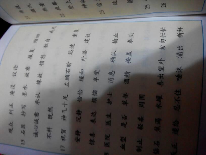 三年级下册语文书词语表图片