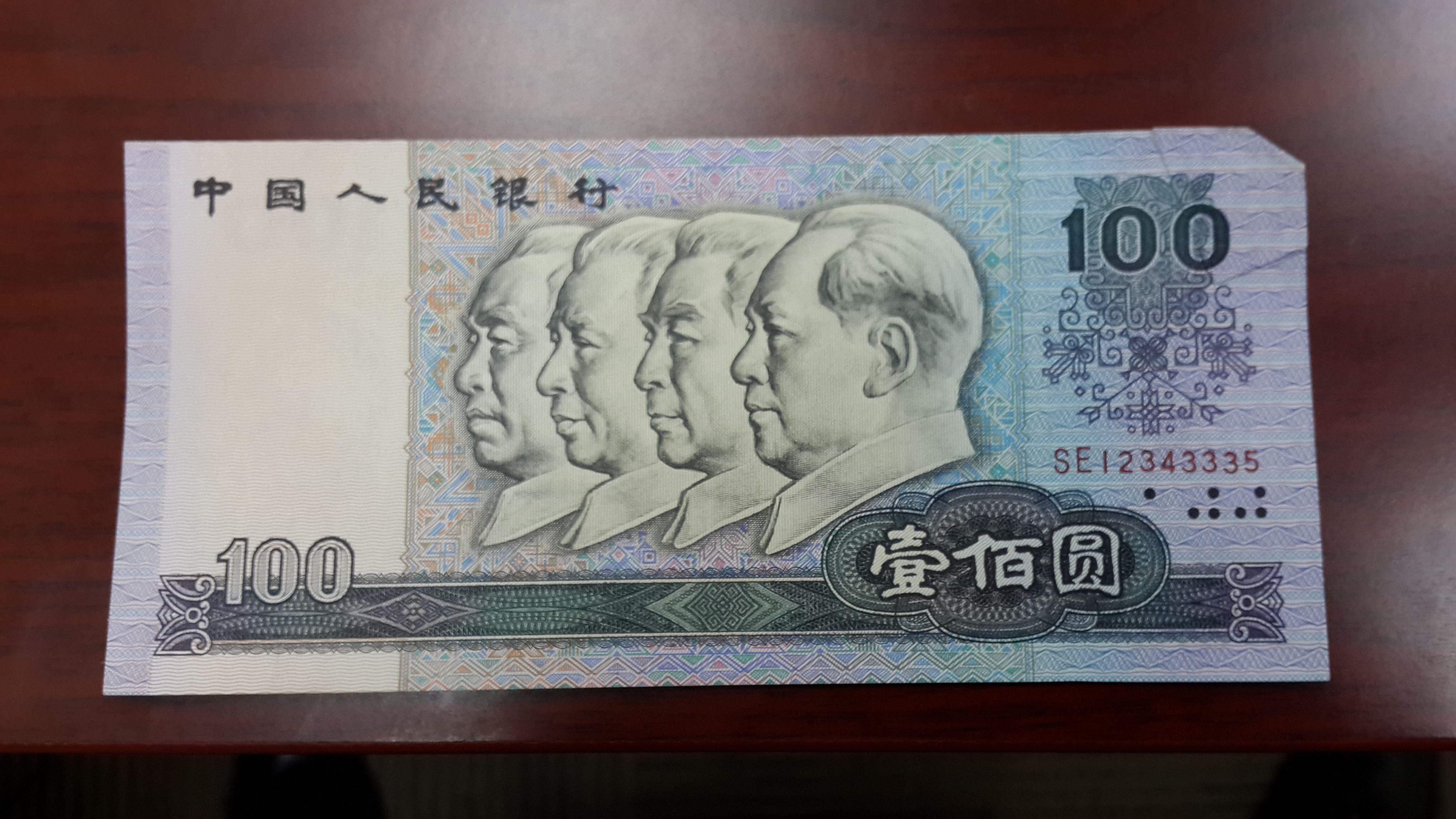 错版100元人民币