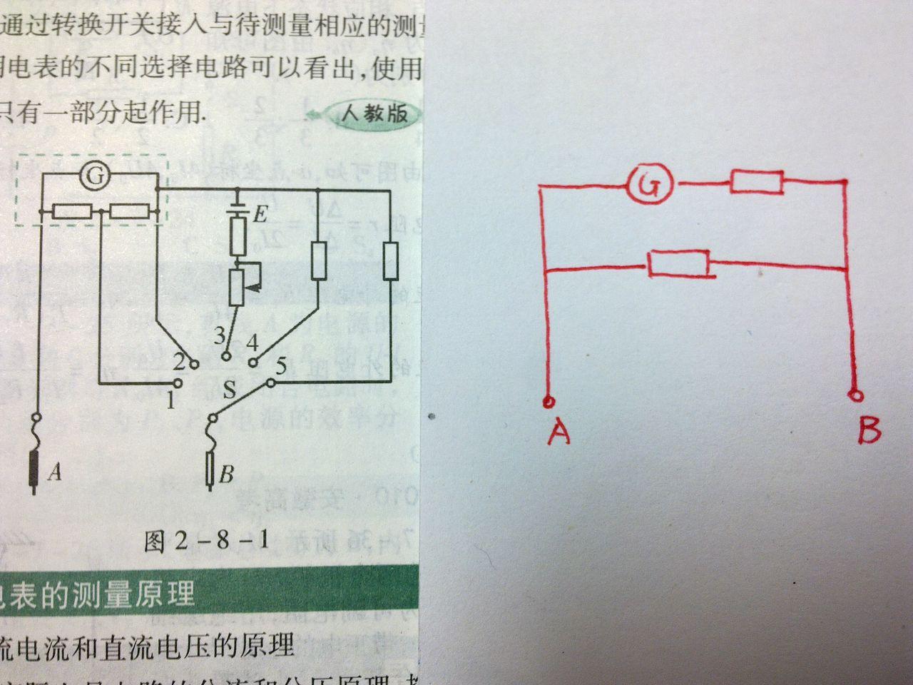 当图中b接头连接1时,可以把电路图简化为右边的图.