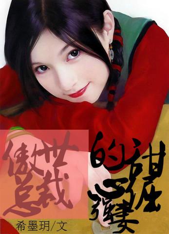 求小说封面,是现代豪门文,名字为:傲世总裁的甜心倔强