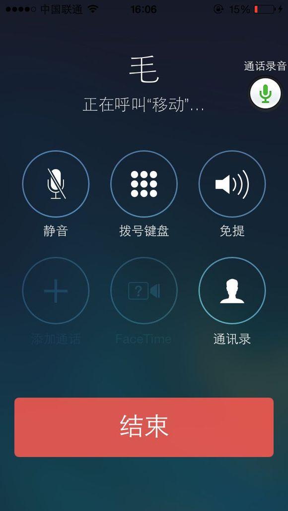 iphone5s的通话界面是什么样?谁可以给我发个截图?
