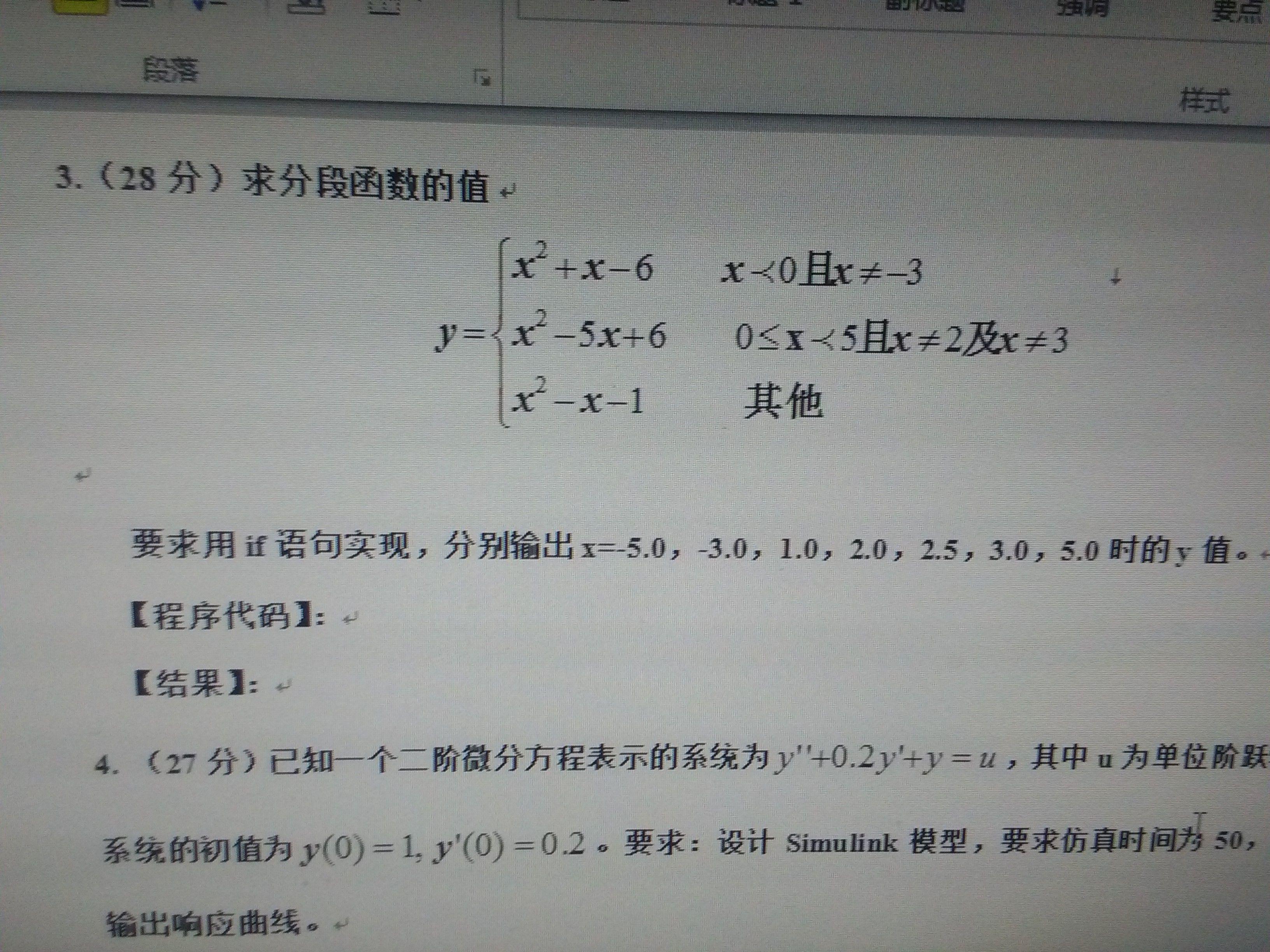 matlab程序