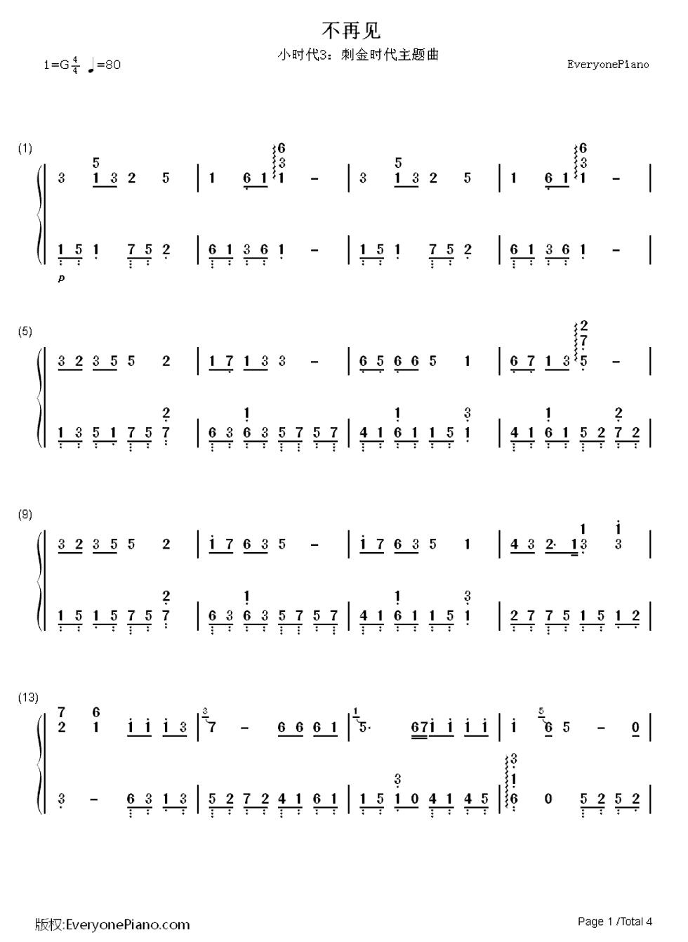不再见钢琴谱数字型