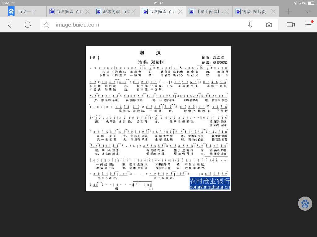 泡沫邓紫棋的钢琴简谱
