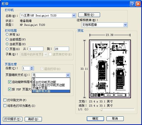 CAD按比例v比例PDF后,用PDF打印成品比例出cad修改块图大小图片