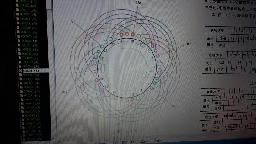 36槽2机同心式咋接线图