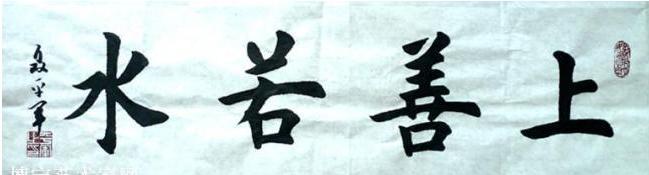 书法 书法作品 649_175图片