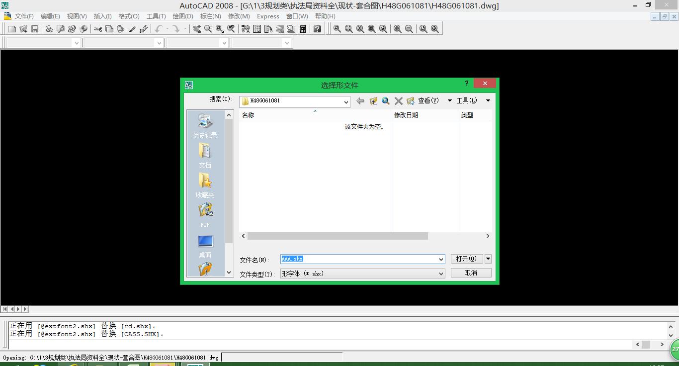 已下载全部cad字体并装入font文件夹了,但打开节点cad家具图片