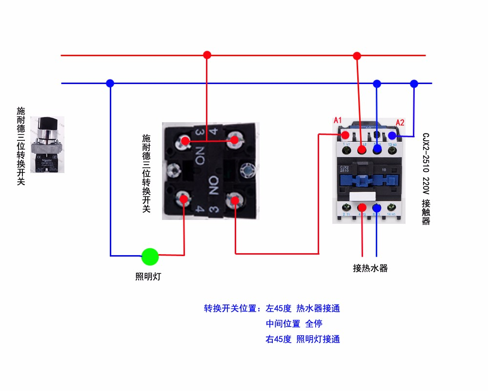 3kw电热水器如何接线能够在开灯时通电,关灯断电,之前房东装的接触器