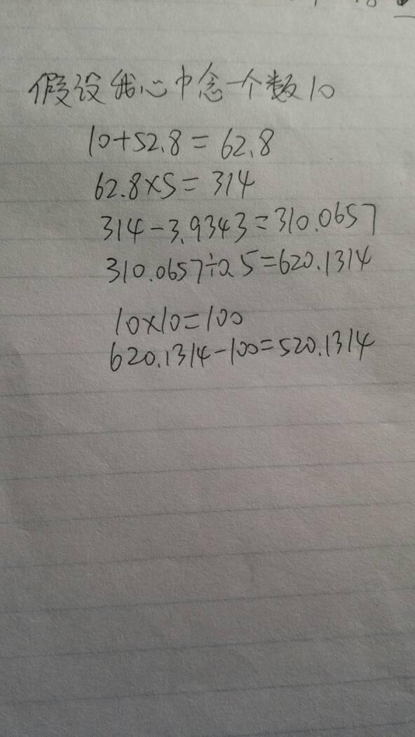 爱情数学公式 5201314求完整公式图片急急急
