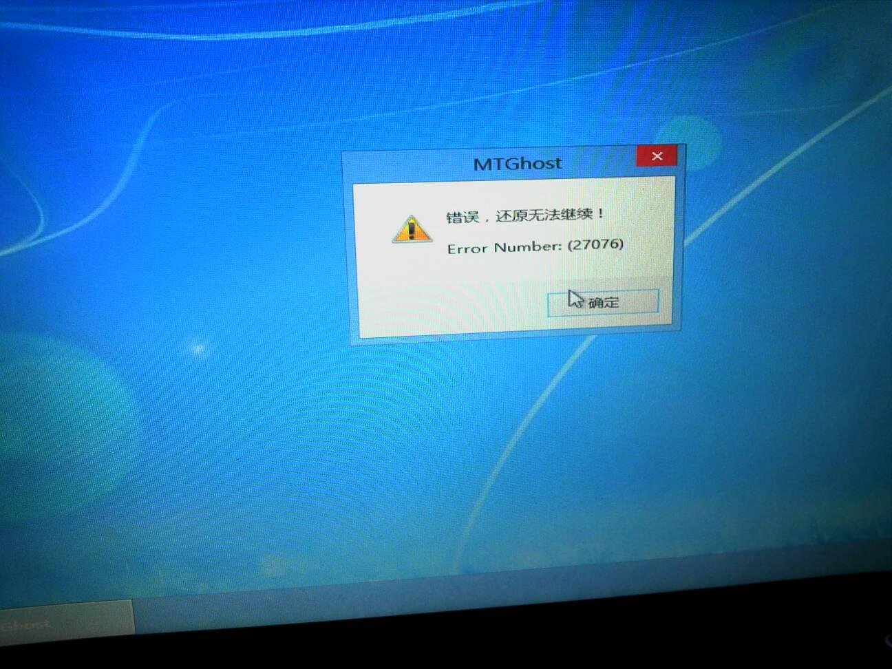 这是怎么回事安装系统说decompression error,abort