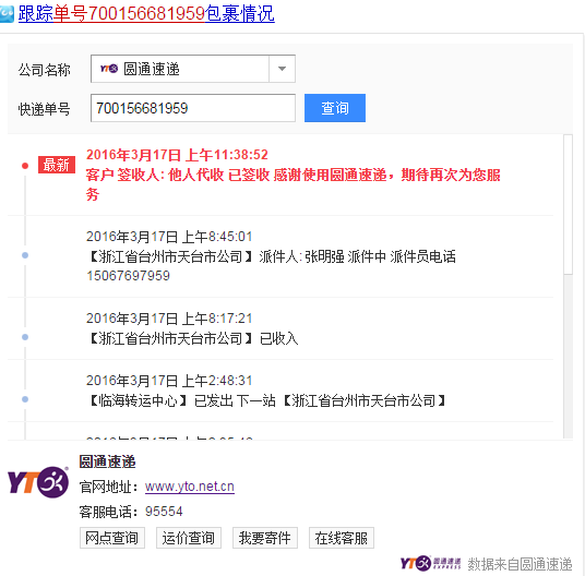 圆通快递查询单号700156681959