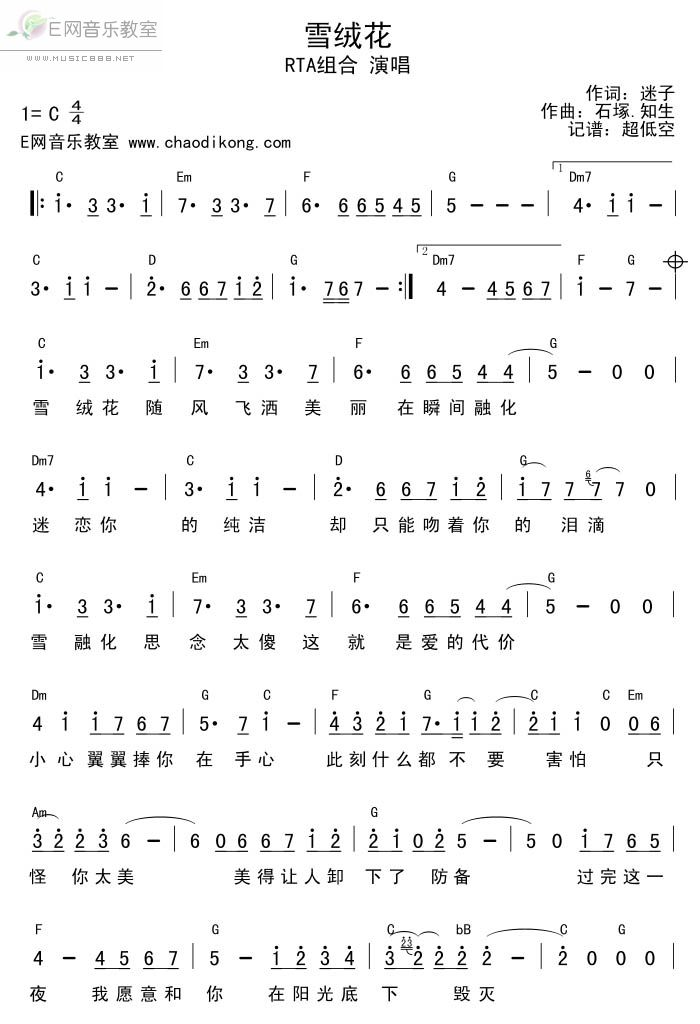 谁有rta《雪绒花》伴奏+五线谱(或者简谱)图片