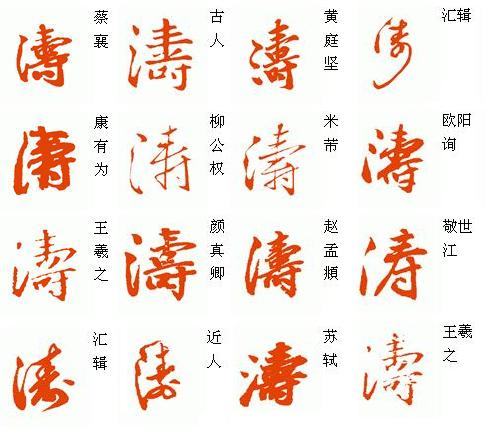 涛字怎么写好看呢,有哪位高手能帮我设计一个张涛的艺术字吗