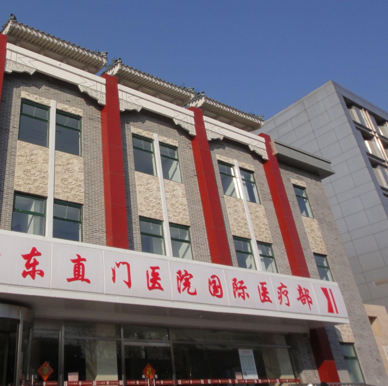 北京中医药大学东直门医院的介绍