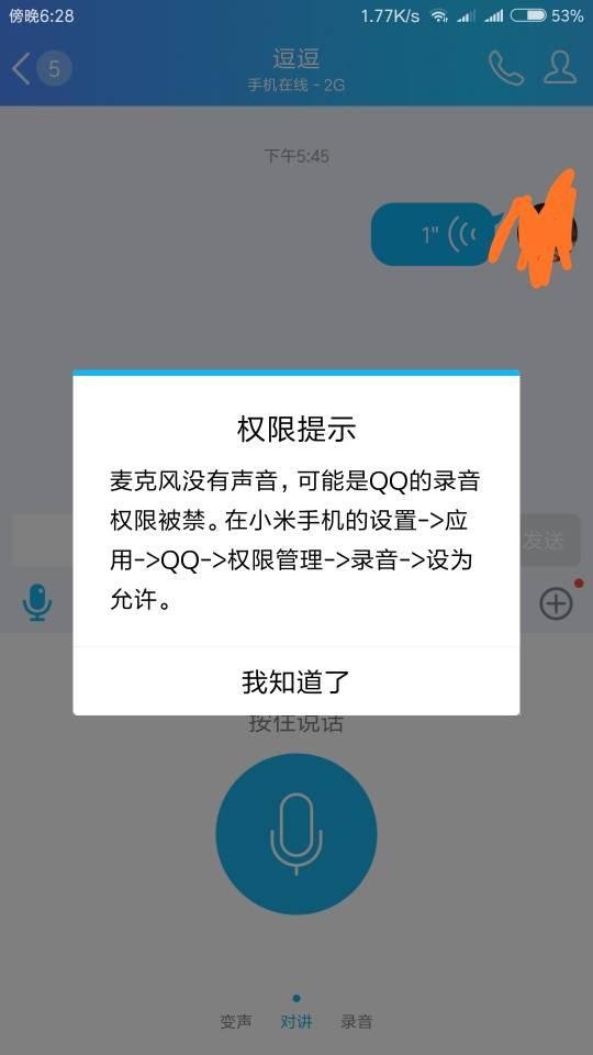 手机qq语音识别不了,微信可以.语音权限是打开的.在线
