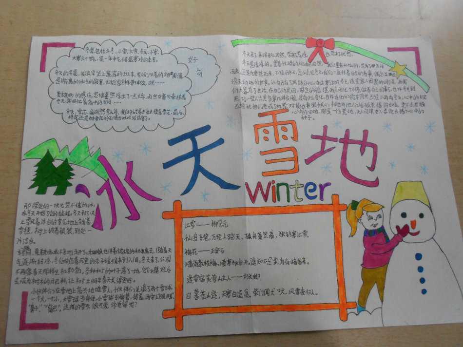 关于雪的手抄报五年级图片