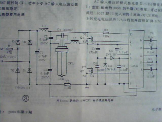 节能灯的工作电路图
