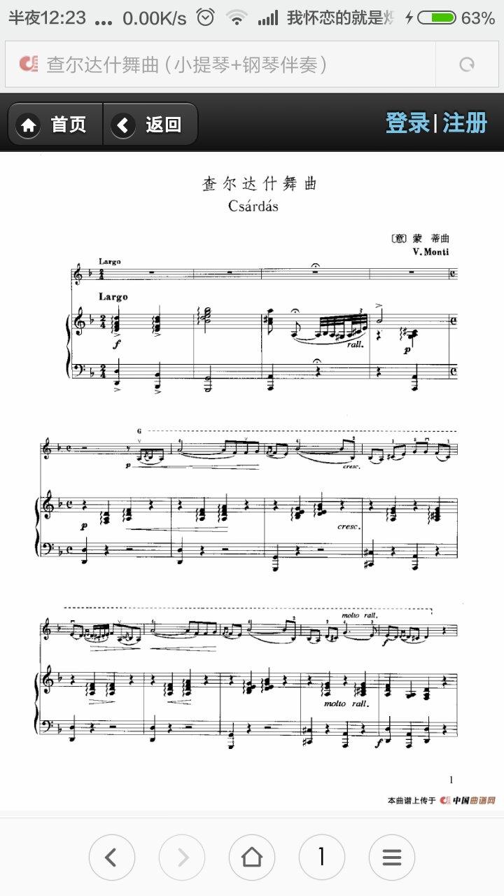 求小提琴查尔达什谱子