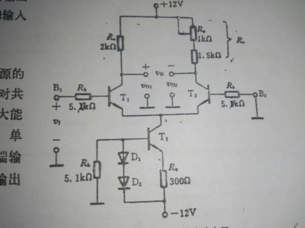 带恒流源的差动放大电路,怎样估算该电路的差模放大倍数avd以及单端
