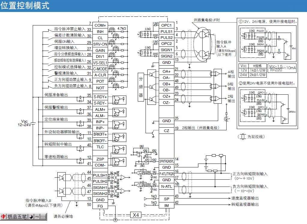 松下a5伺服电机接线图